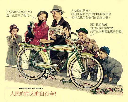 chinabikead.jpg